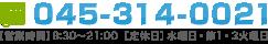 045-314-0021 [営業時間]9:00~21:00 [定休日]水曜日 第1・3火曜日